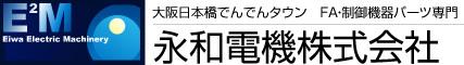 永和電機株式会社【大阪日本橋でんでんタウンのFA・制御機器パーツ専門店】